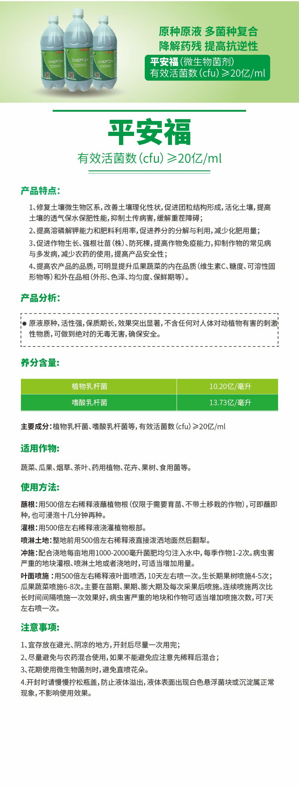 1-平安福--微生物菌剂--终稿2-01_看图王_看图王.jpg