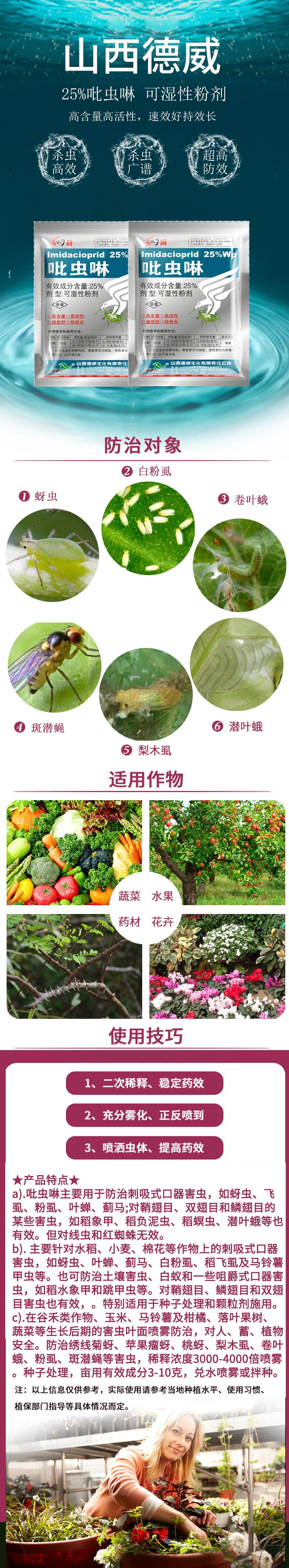 25%吡虫啉商详_看图王.jpg