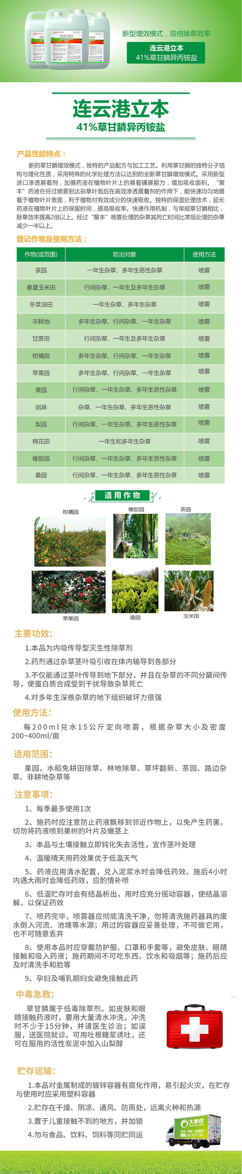 连云港立本-41%草甘膦异丙铵盐-01.jpg