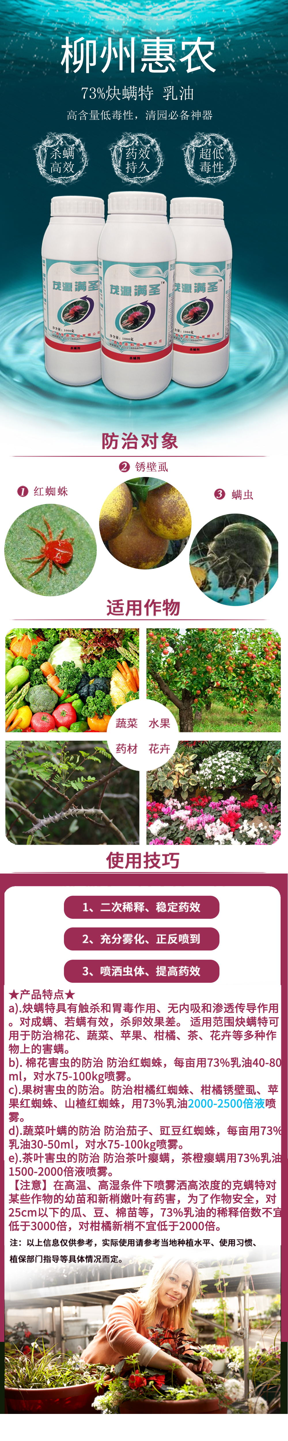 柳州惠农-73%炔螨特_看图王.jpg