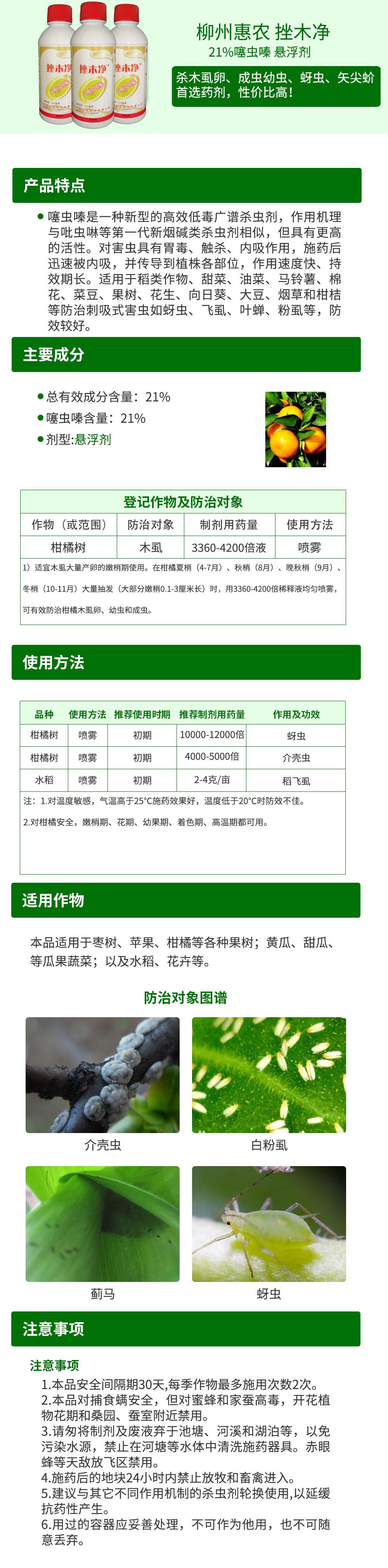柳州惠农-噻虫嗪.jpg