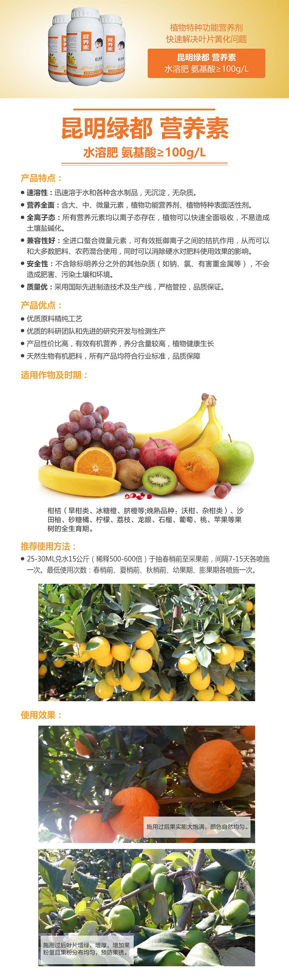昆明绿都-营养素商品详情.jpg