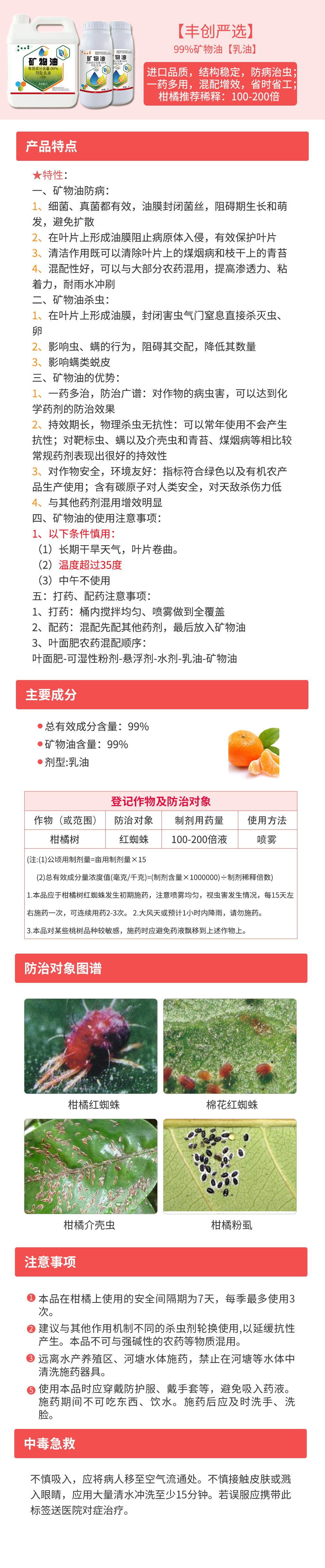 99%矿物油商详_看图王.jpg