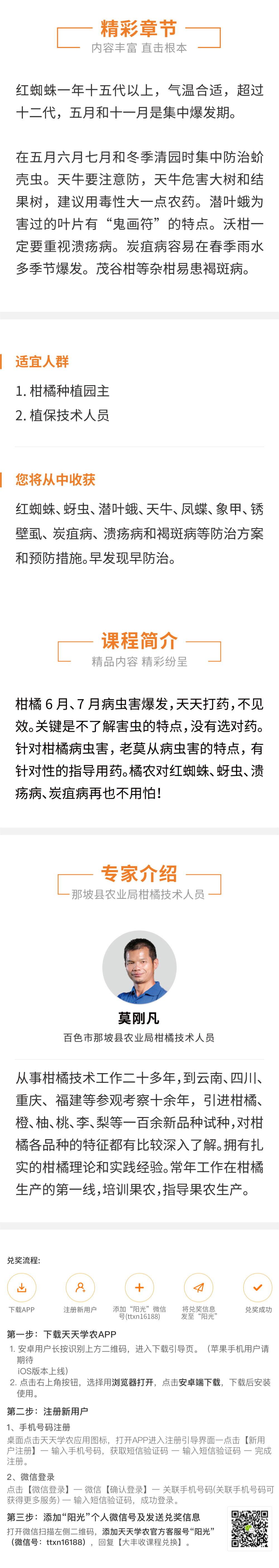 柑橘病虫害防治喷药指南课程_看图王.jpg