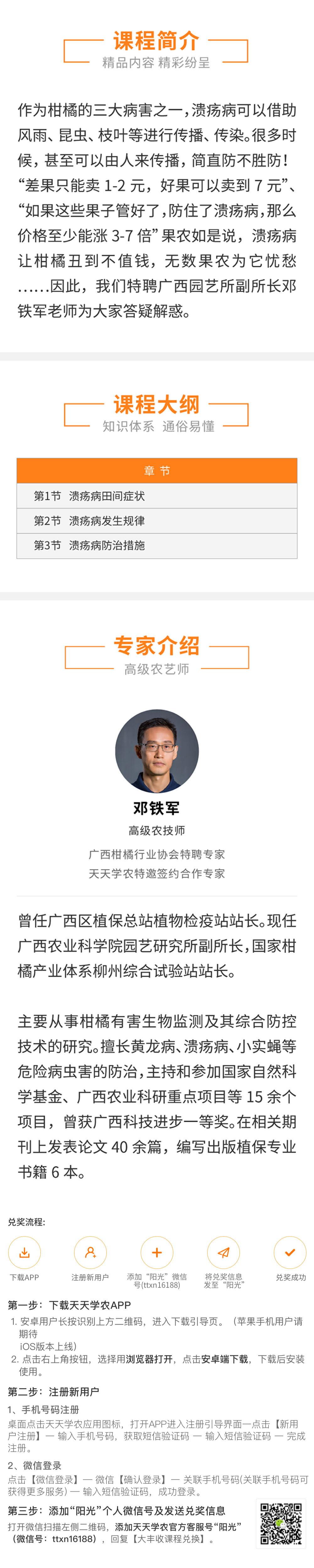 如何有效防治溃疡病课程_看图王.jpg