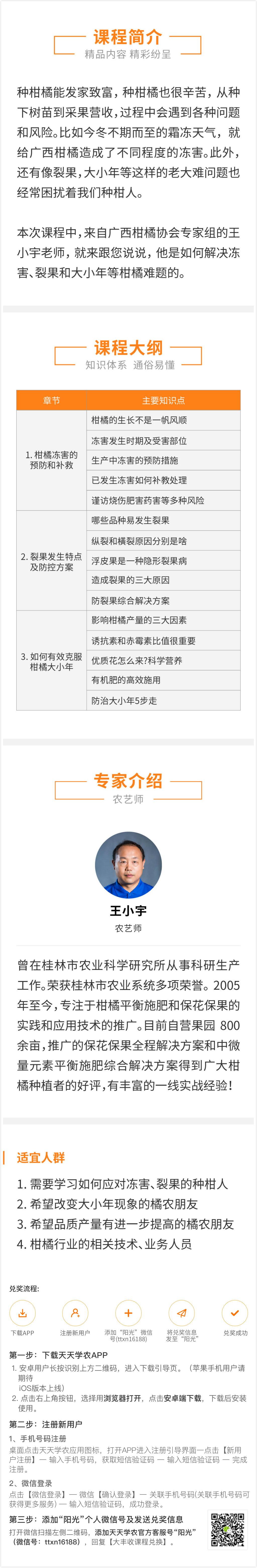冻害、裂果、大小年综合防控方案课程_看图王.jpg