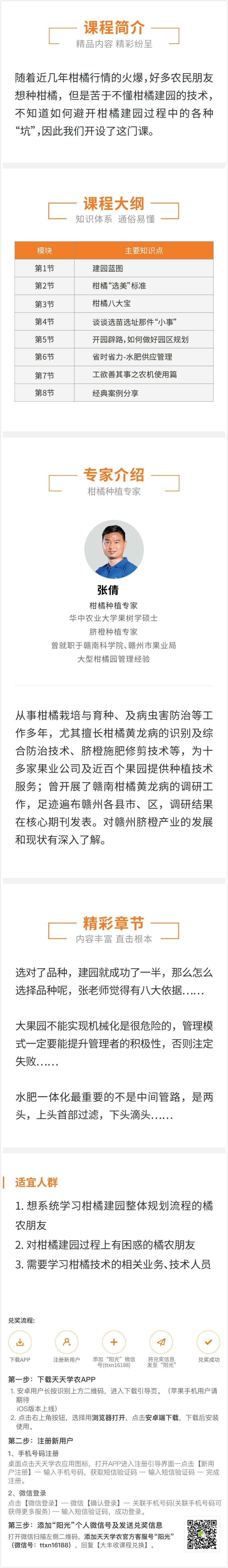 柑橘建园技术课程_看图王.jpg