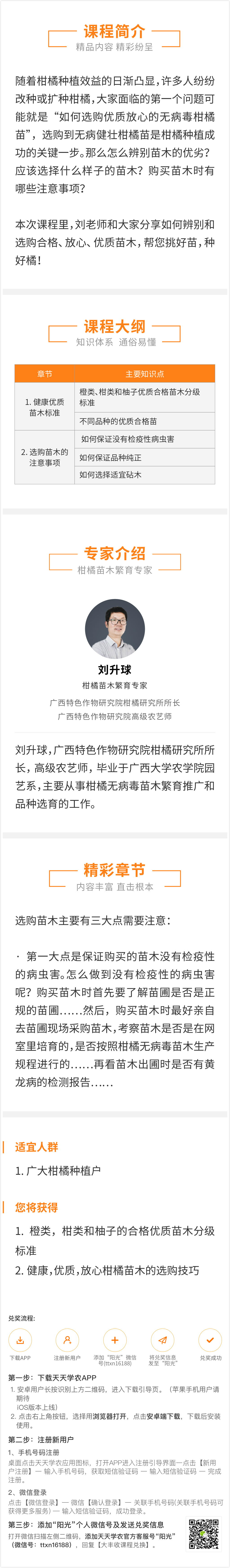 柑橘无病毒苗木选购标准和注意事项课程_看图王.jpg