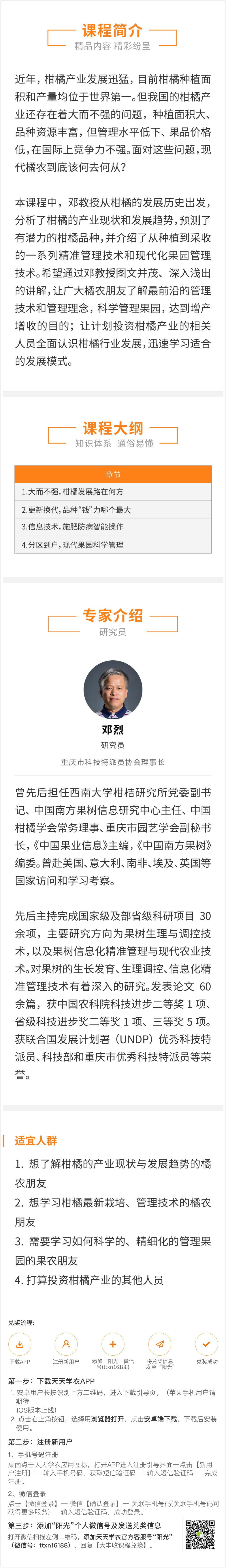 柑橘产业技术发展趋势课程_看图王.jpg