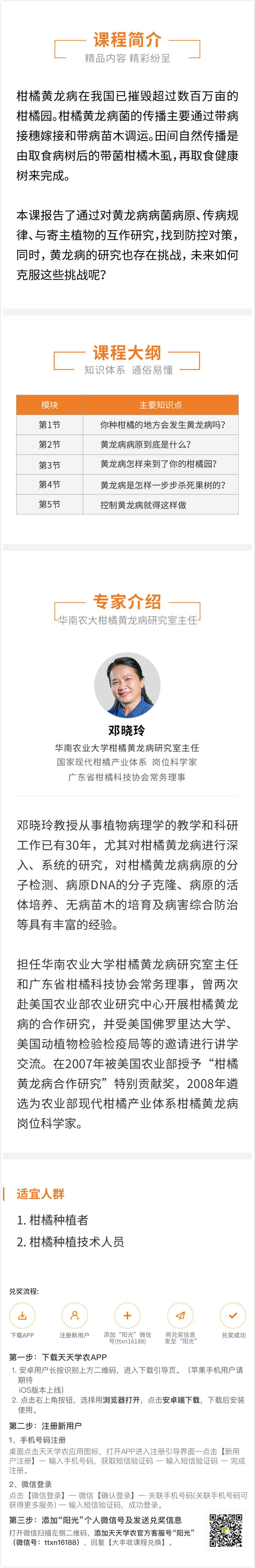 柑橘黄龙病的研究进展与防控对策课程_看图王.jpg