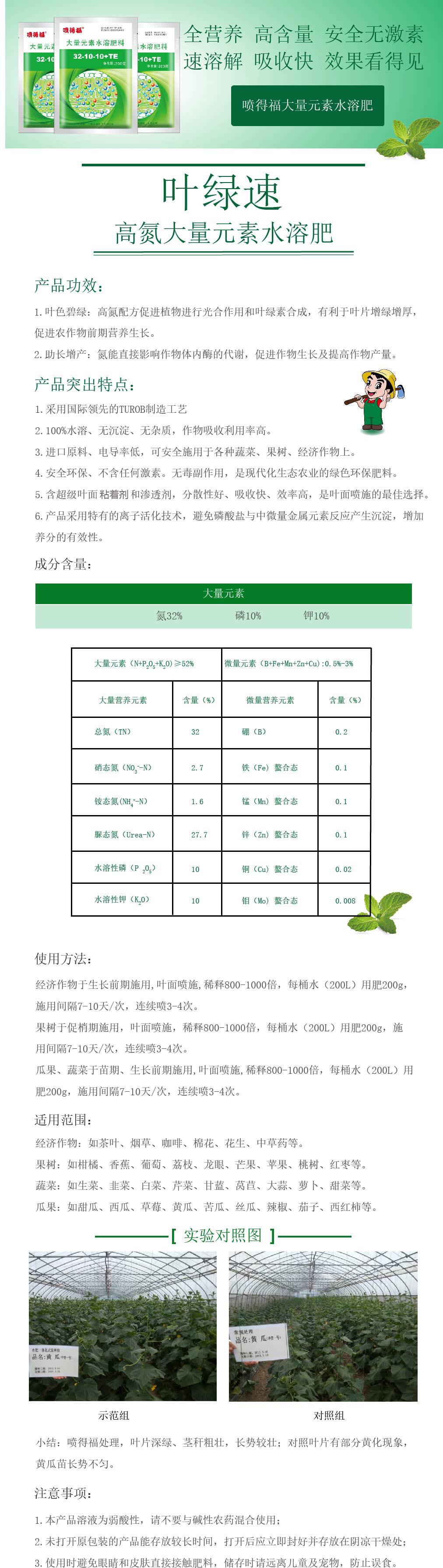 永通喷得福高氮型32-10-10+TE.jpg