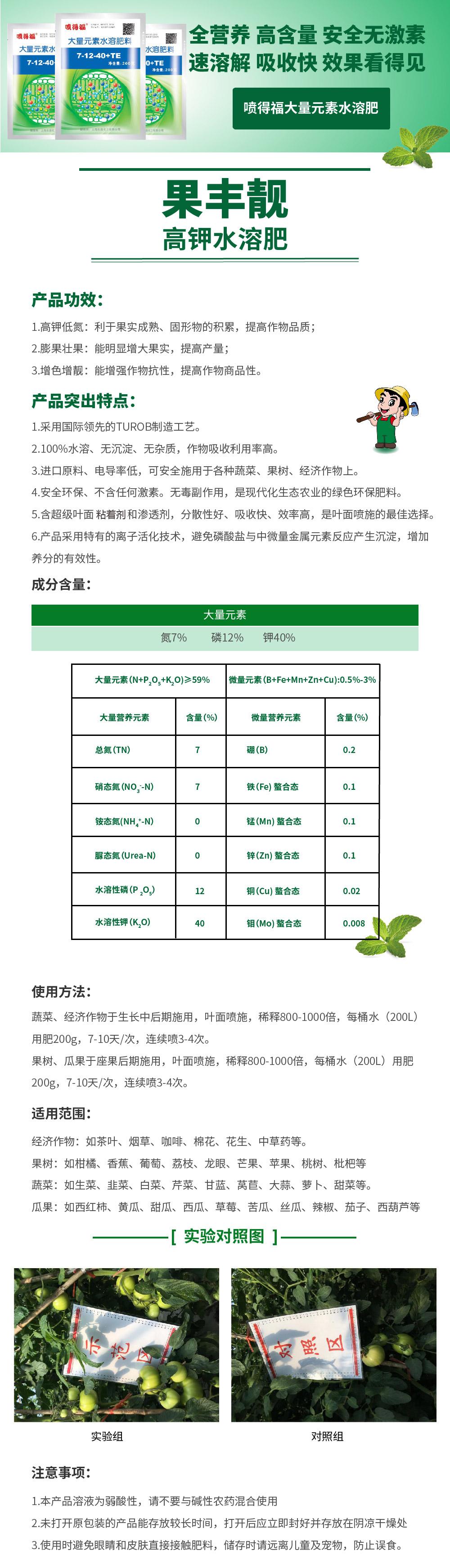 永通喷得福高钾型7-12-40+TE.jpg
