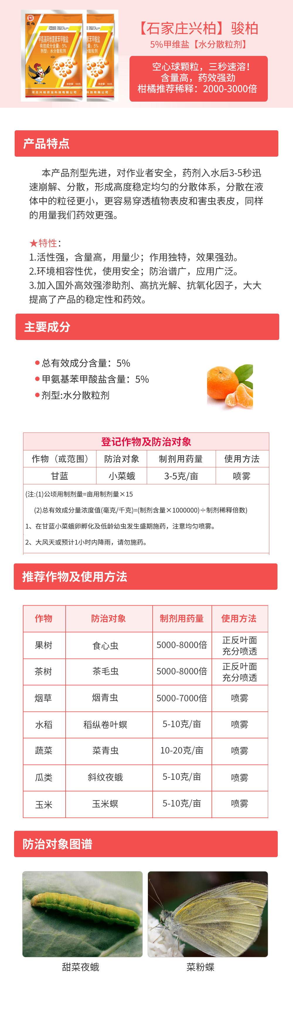 5%甲维盐商详_看图王.jpg