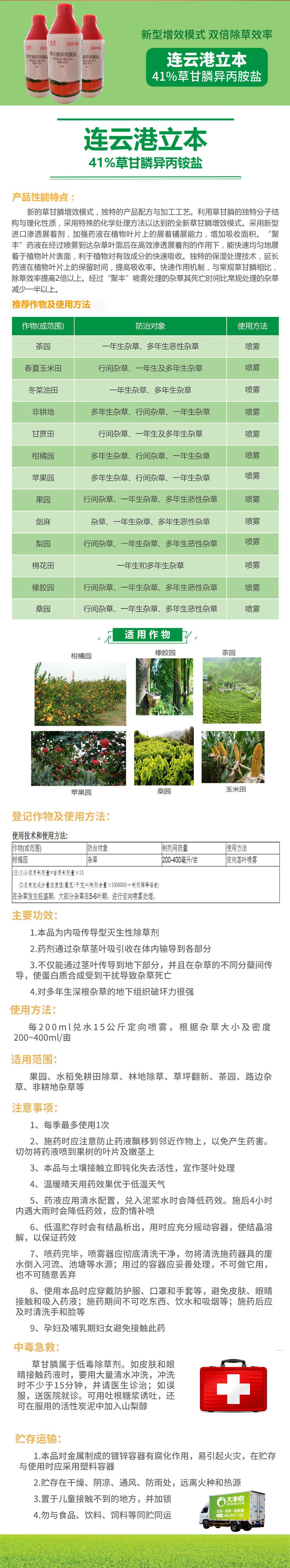 连云港立本-41%草甘膦异丙铵盐1公斤修改版.jpg