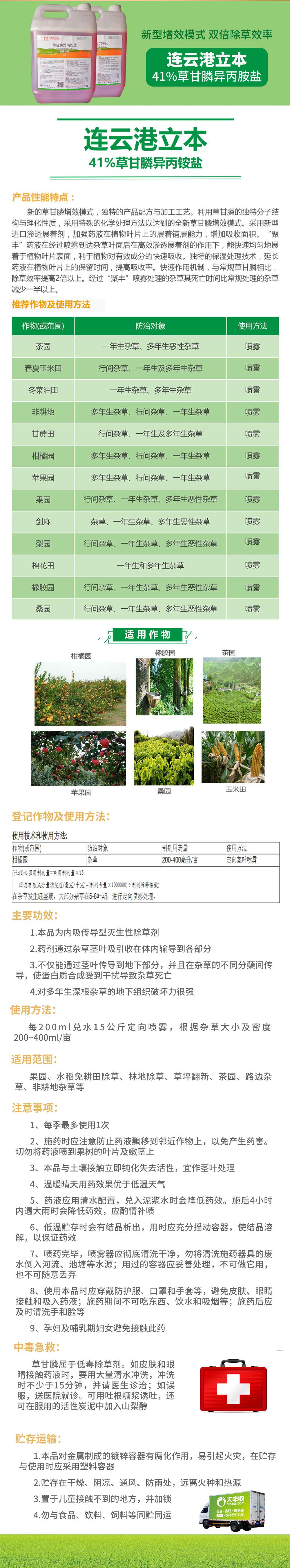 连云港立本-41%草甘膦异丙铵盐5公斤修改版.jpg