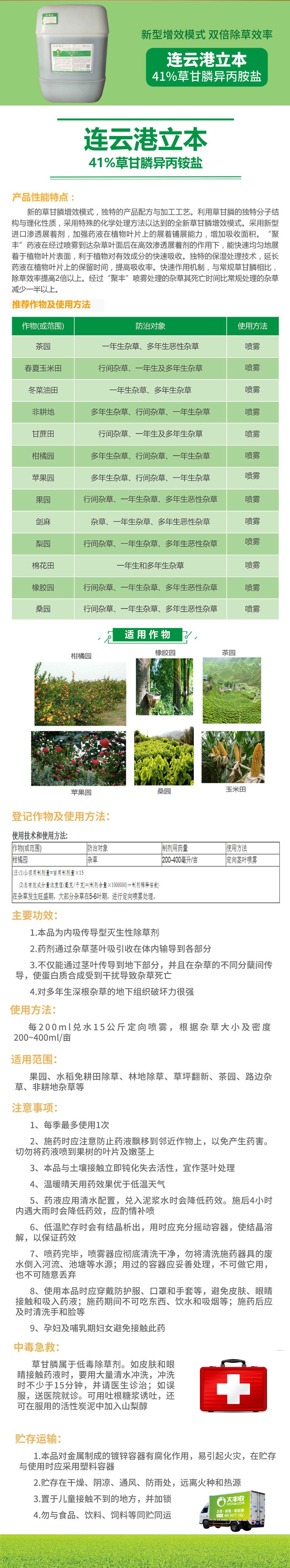 连云港立本-41%草甘膦异丙铵盐25公斤修改.jpg