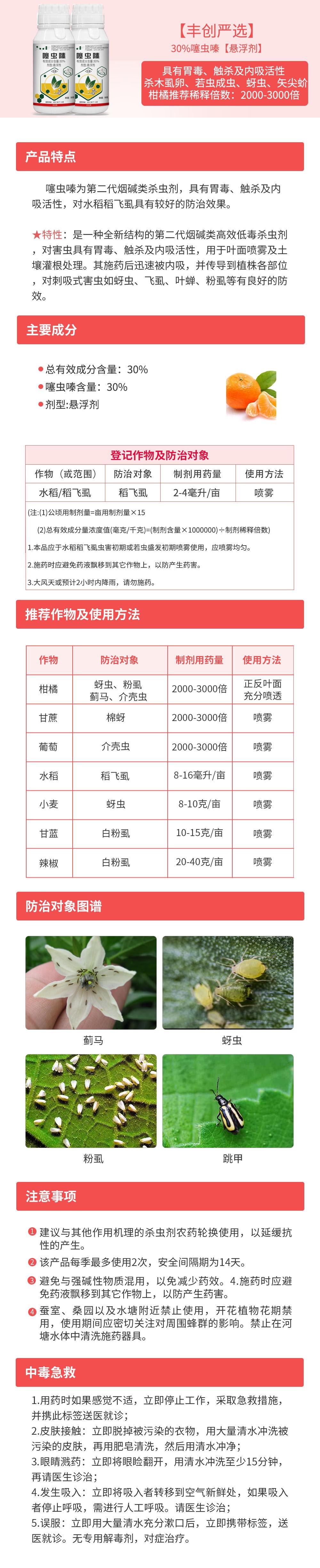 30%噻虫嗪商详_看图王.jpg