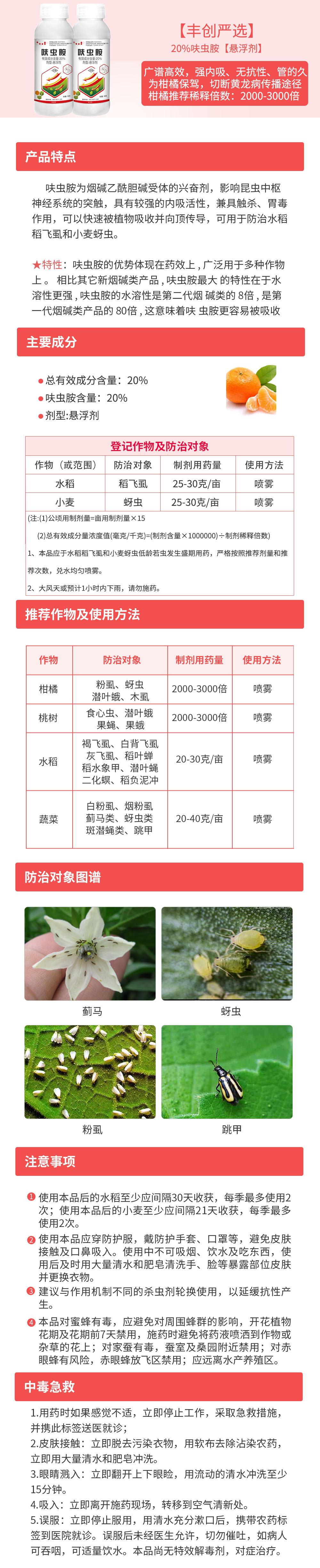 20%呋虫胺商详_看图王.jpg