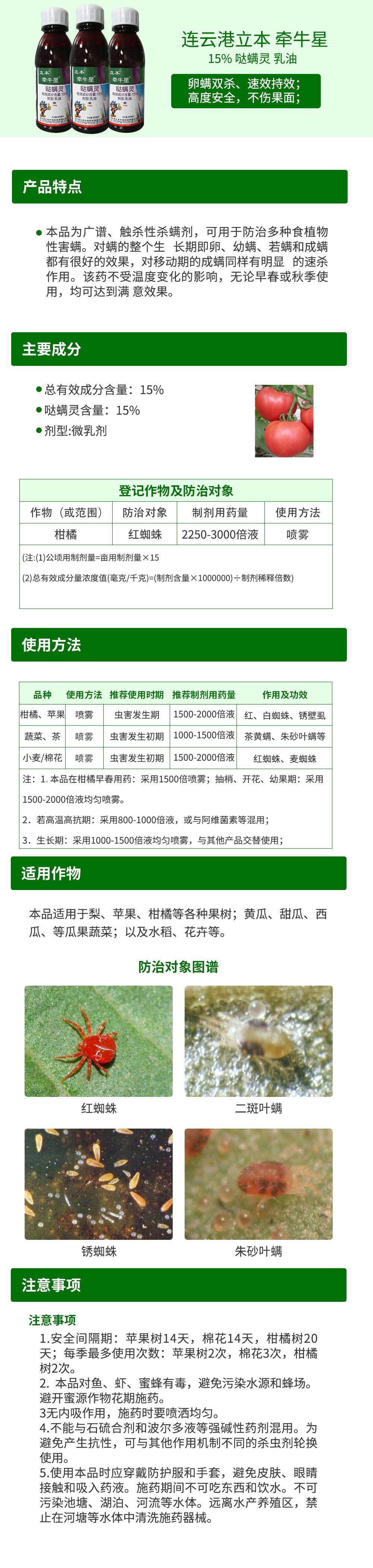 15%哒螨灵_看图王.jpg