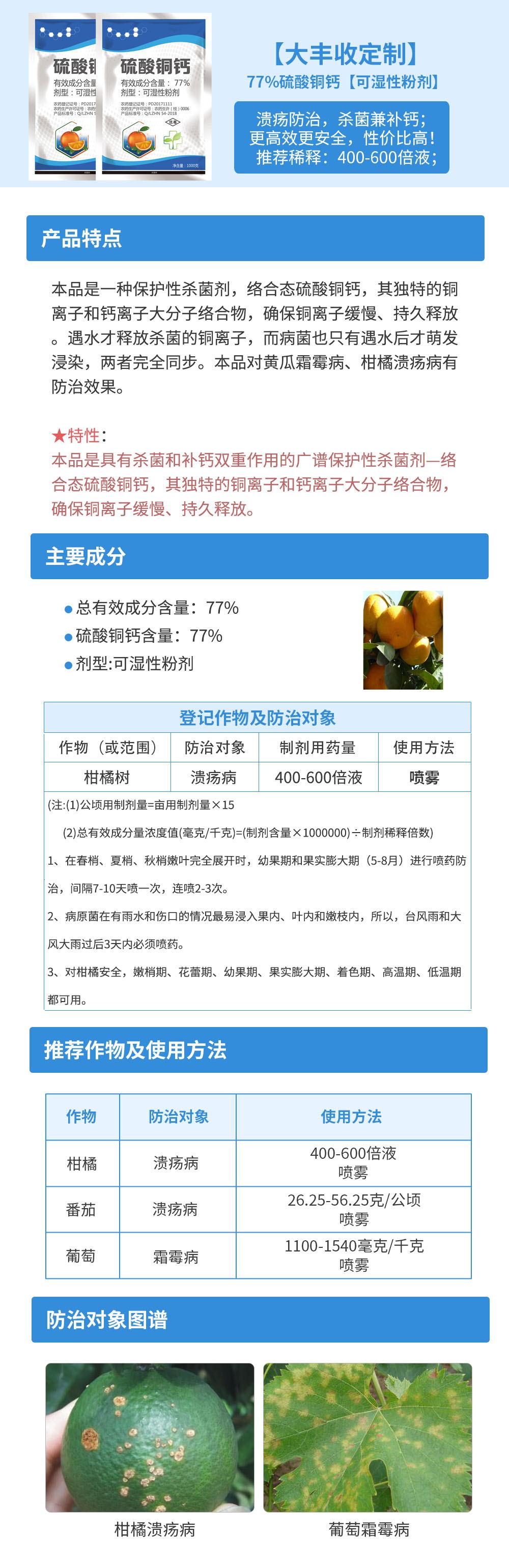 硫酸铜钙商详_看图王.jpg
