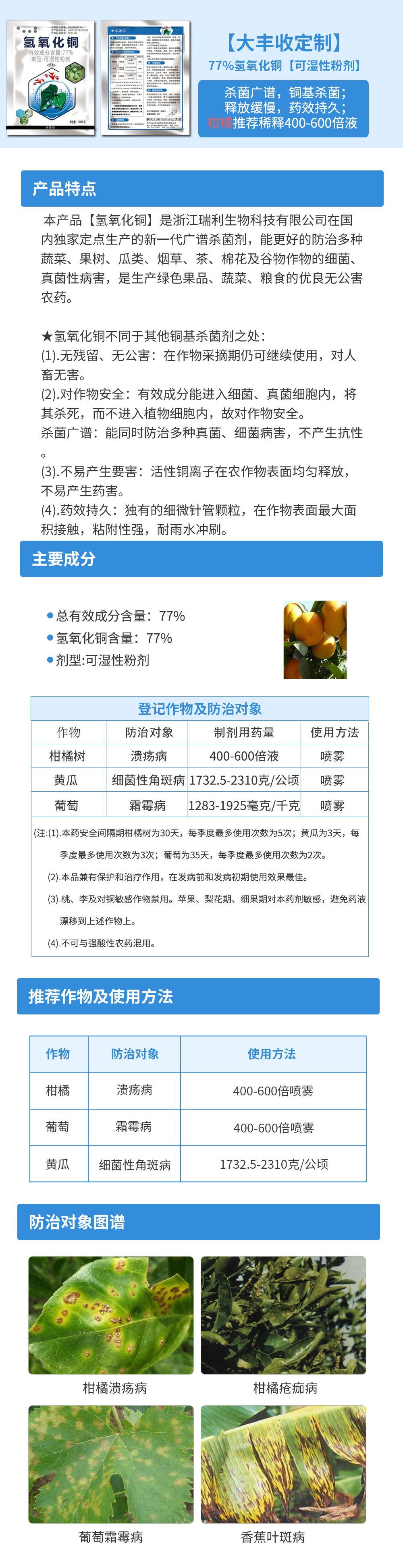 氢氧化铜商详_看图王.jpg