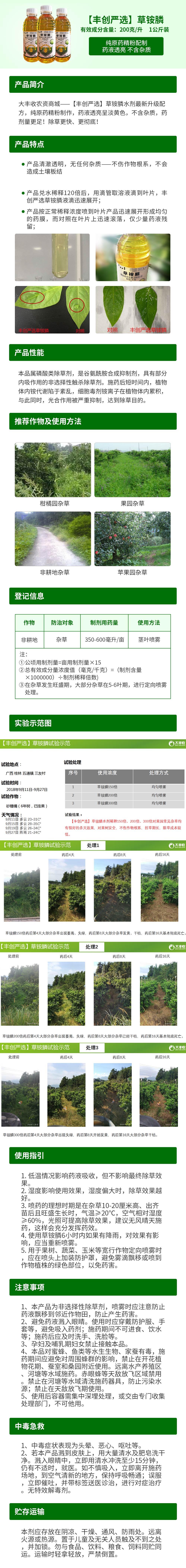丰创严选草铵膦-10-29新.jpg