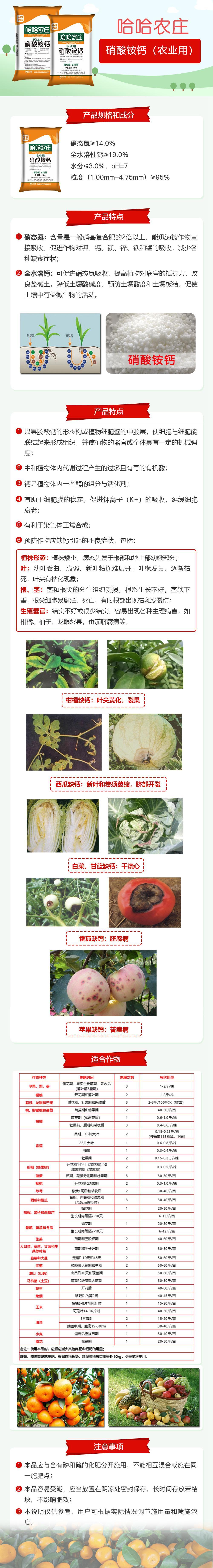 哈哈农庄硝酸铵钙(农业专用).jpg