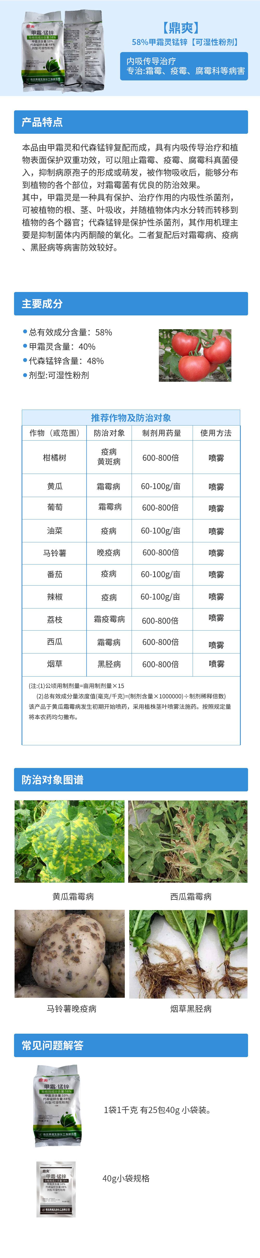 鼎爽-甲霜-锰锌商详-1千克.jpg