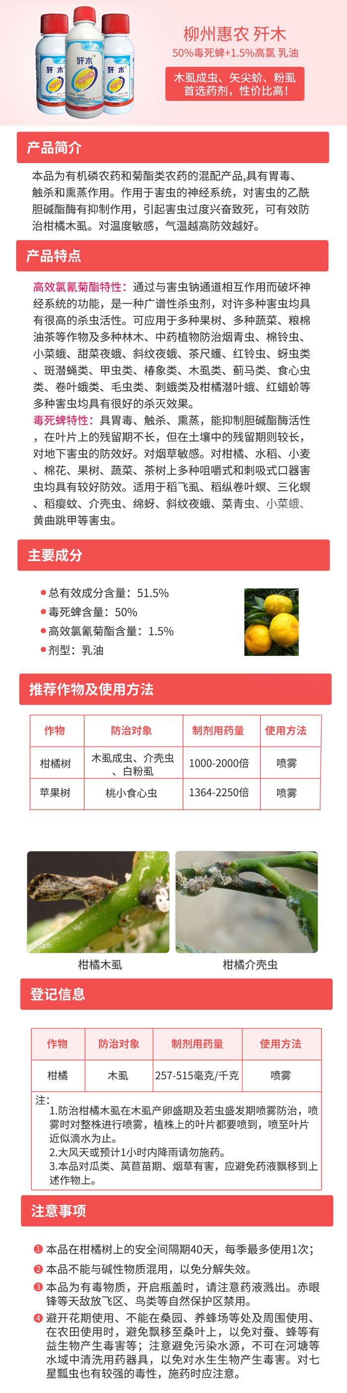 柳州惠农歼木 毒死蜱.jpg