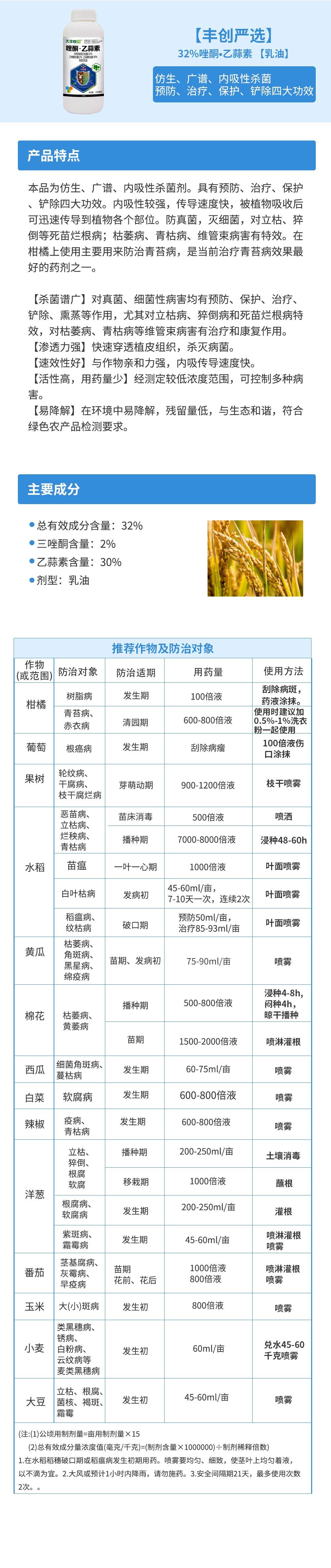 32%唑酮乙蒜素商详-紧急改版-.jpg