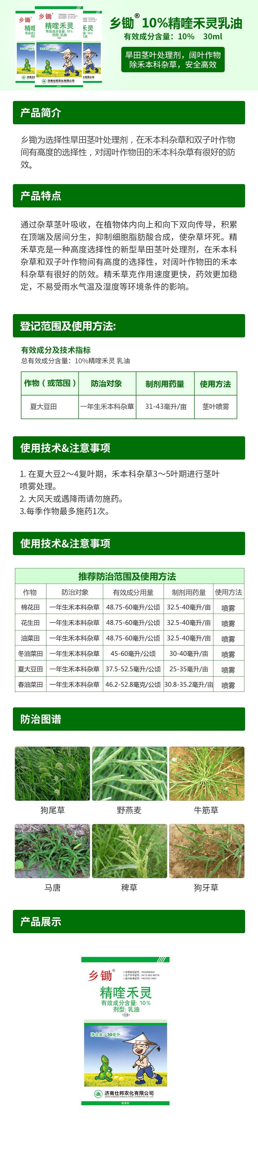 济南仕邦乡锄10%精喹禾灵乳油30ml_看图王.jpg