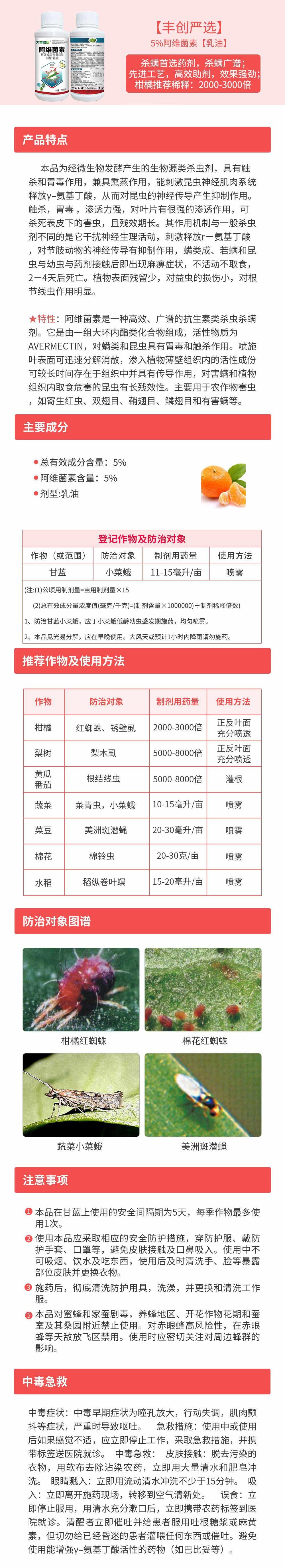 【大丰收定制】5%阿维菌素-乳油-200ml-----.jpg