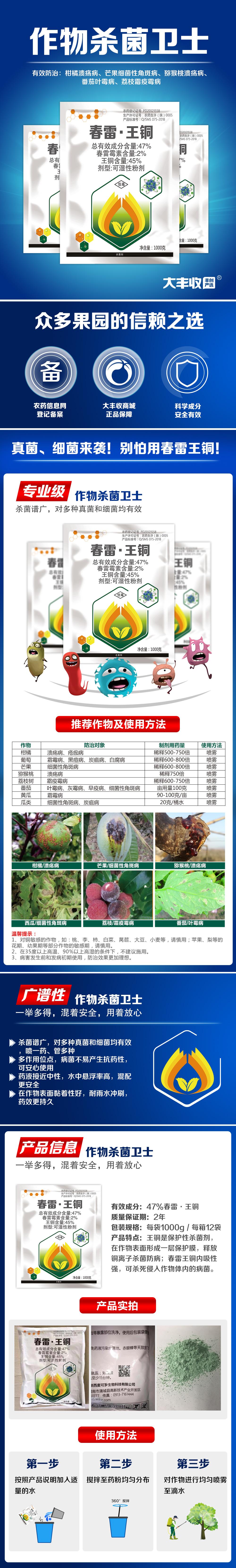 【丰创严选】47%春雷•王铜可湿性粉剂1000g.jpg