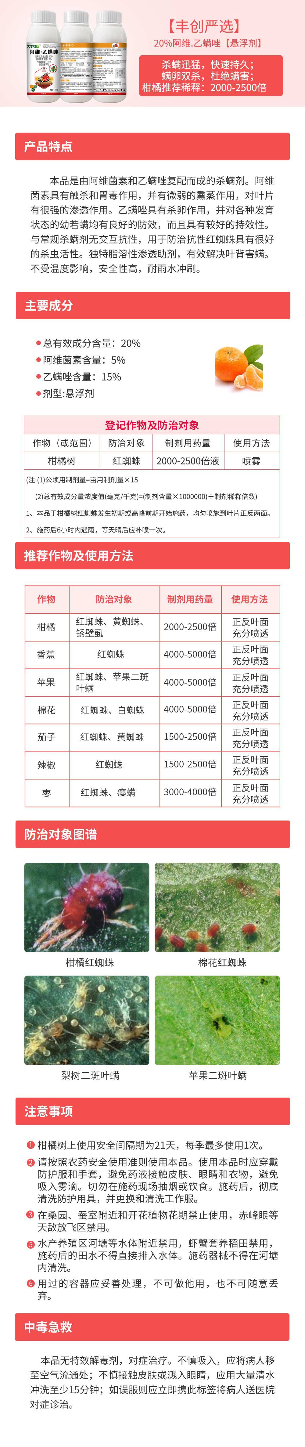 【丰创严选】植物龙20%阿维乙螨唑悬浮剂.jpg