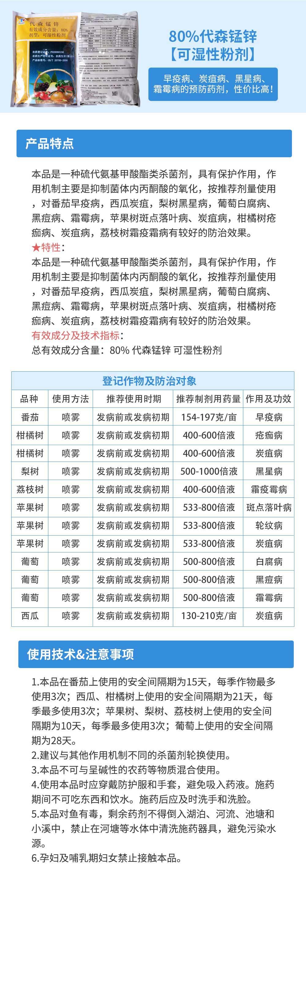 山东玉成80%-代森锰锌商详.jpg