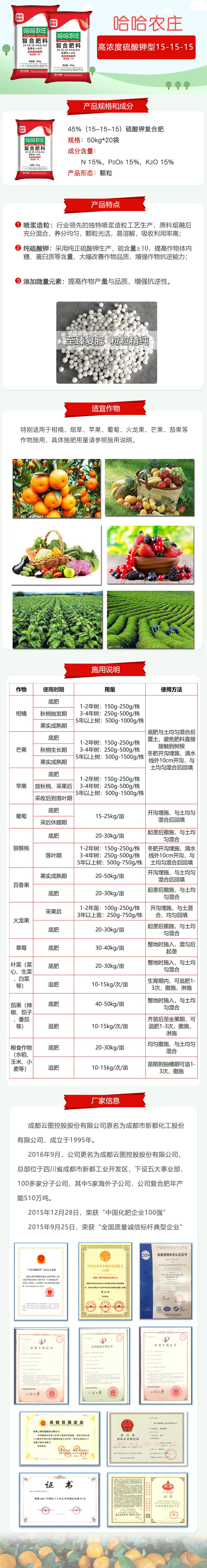 15-15-15高浓度硫酸钾型.jpg