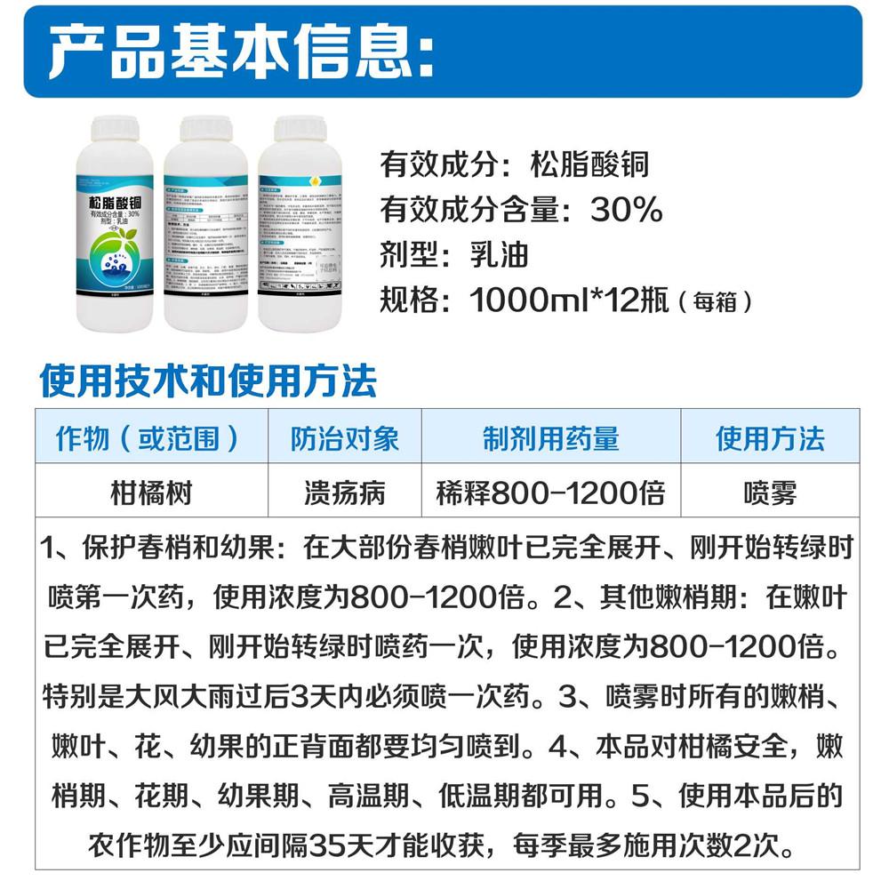 30%松脂酸铜商详图4.jpg