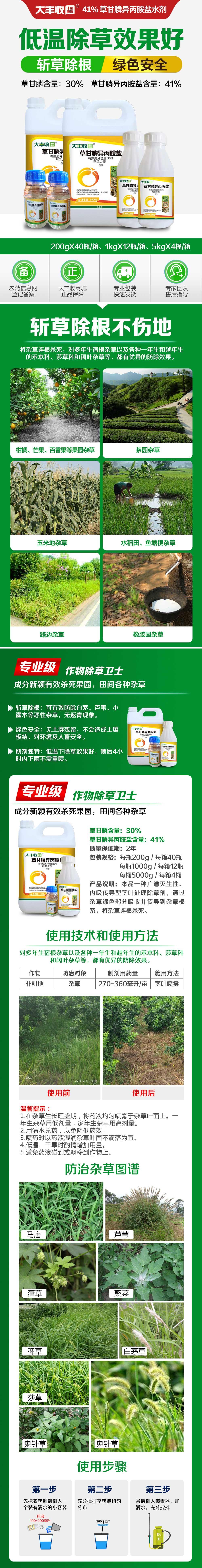 【丰创惠选】41%草甘膦异丙铵盐水剂--小.jpg