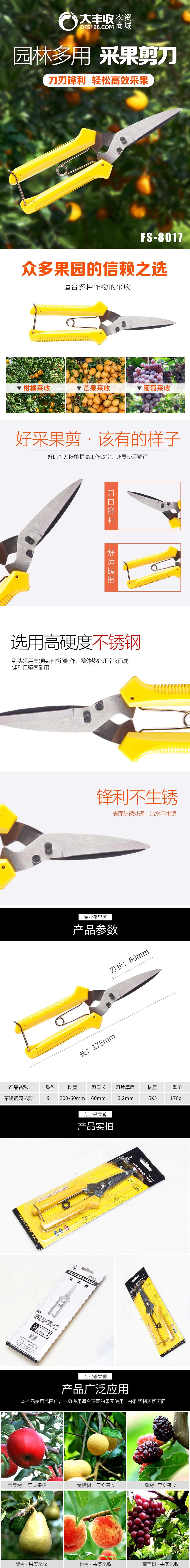 不锈钢采果剪FS8017-小.jpg