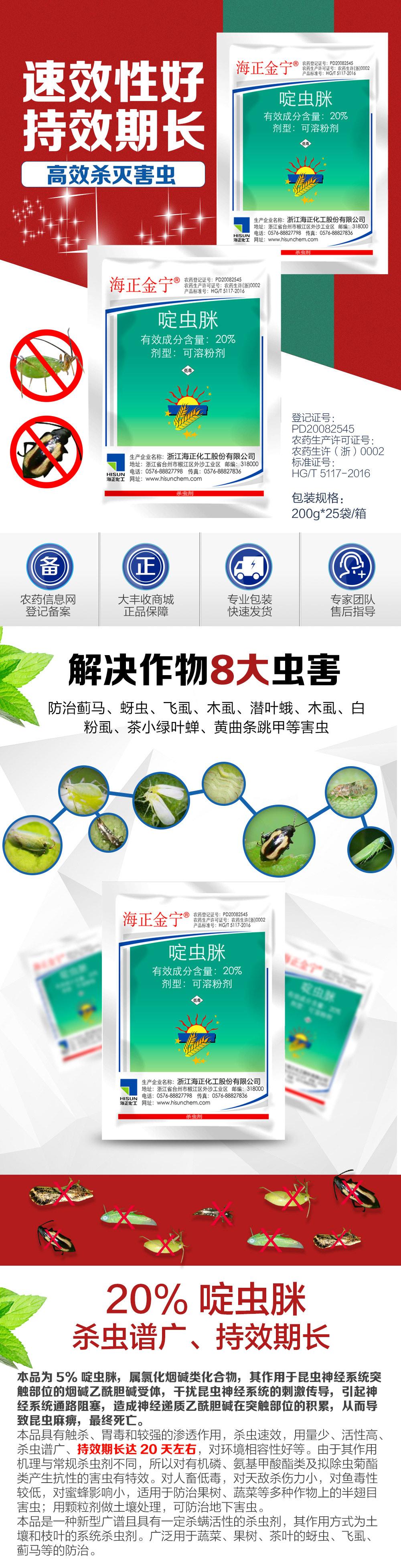 海正金宁20%啶虫眯可溶粉剂_01.jpg