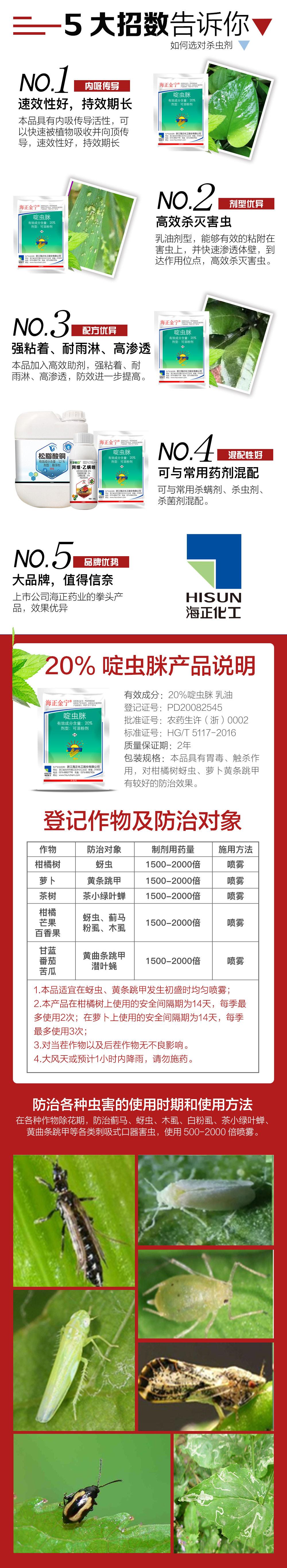 海正金宁20%啶虫眯可溶粉剂_02.jpg