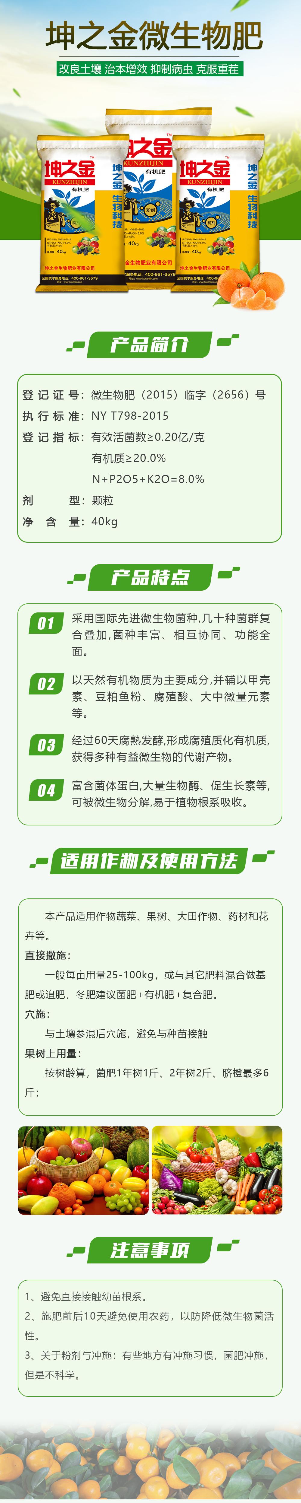坤之金微生物有机肥商详.jpg