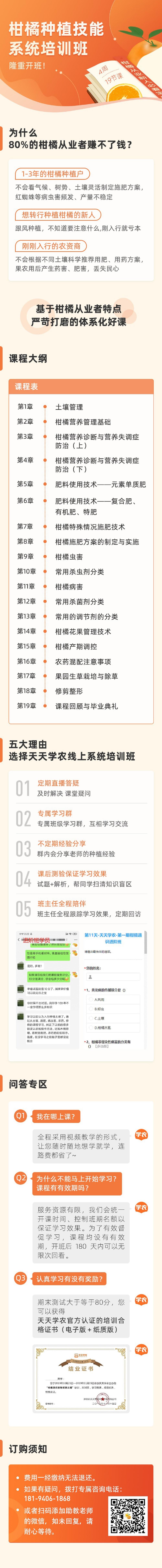 柑橘种植技能系统培训班商详.jpg