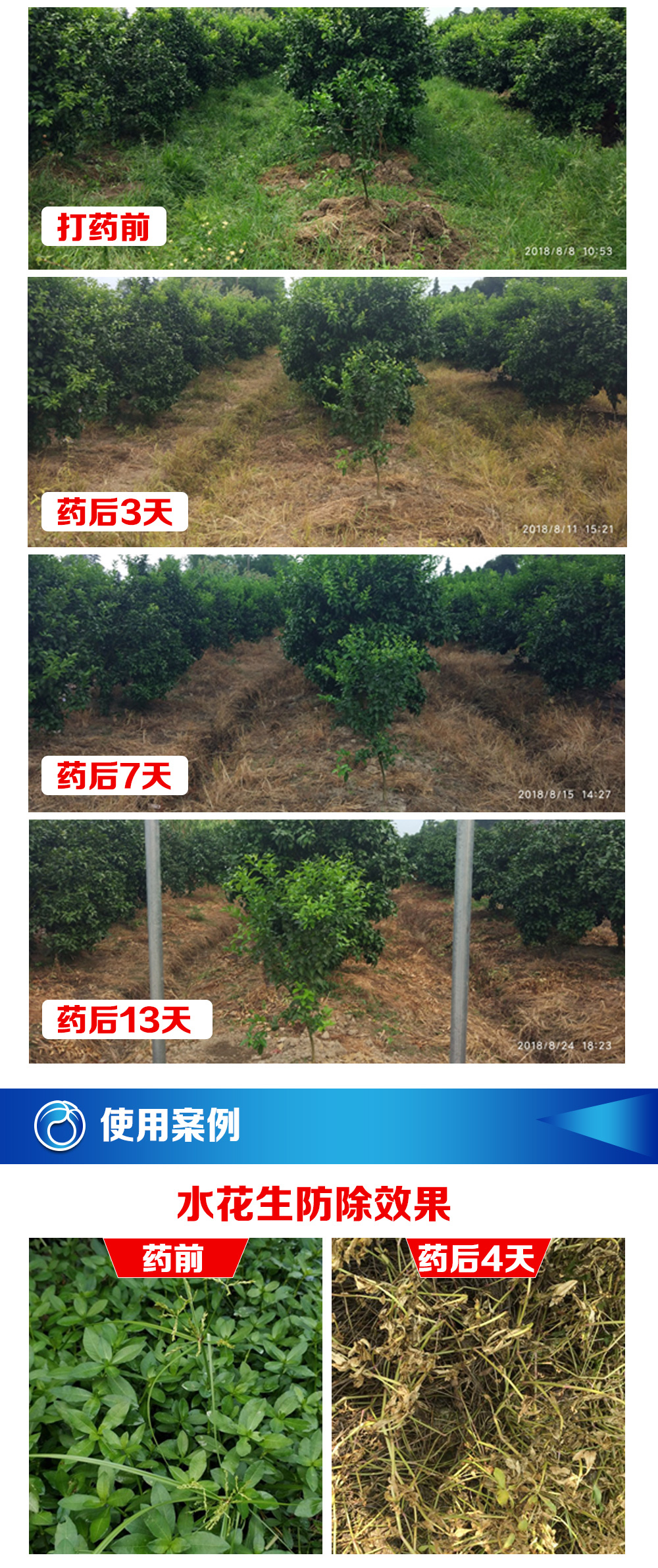 新草铵膦_03.jpg