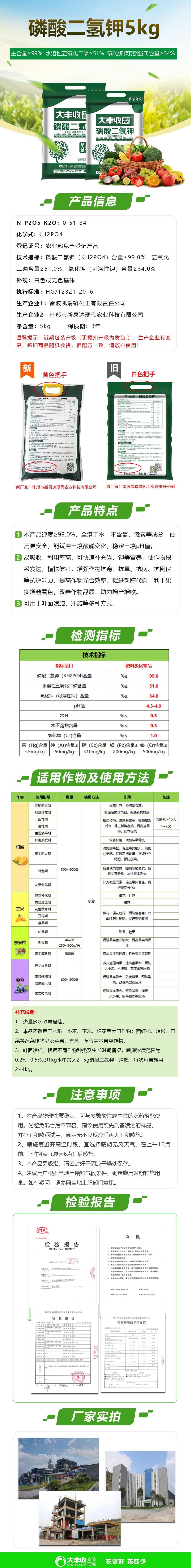 磷二5kg新商详新厂家.jpg