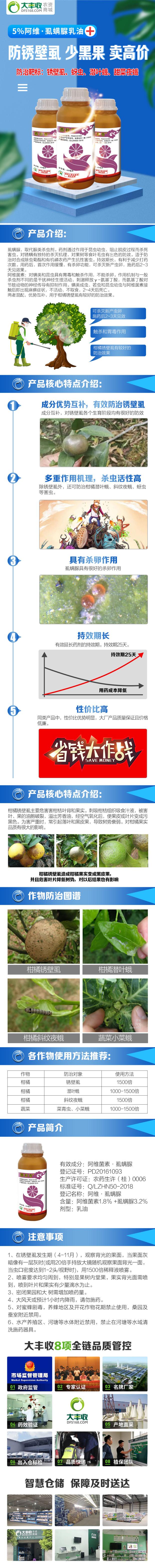 柳州惠农赛秋香5%阿维·虱螨脲商详.jpg