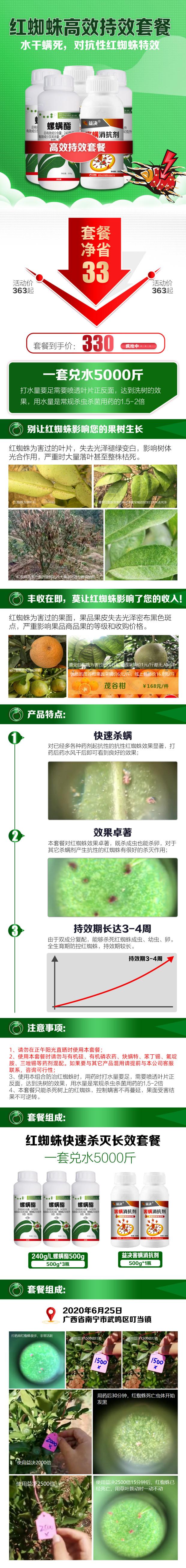 红蜘蛛高效持销.jpg