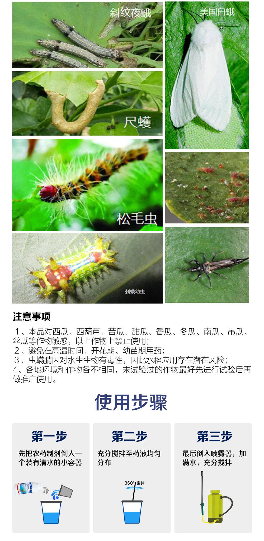 甲维虫螨腈-7_06.jpg