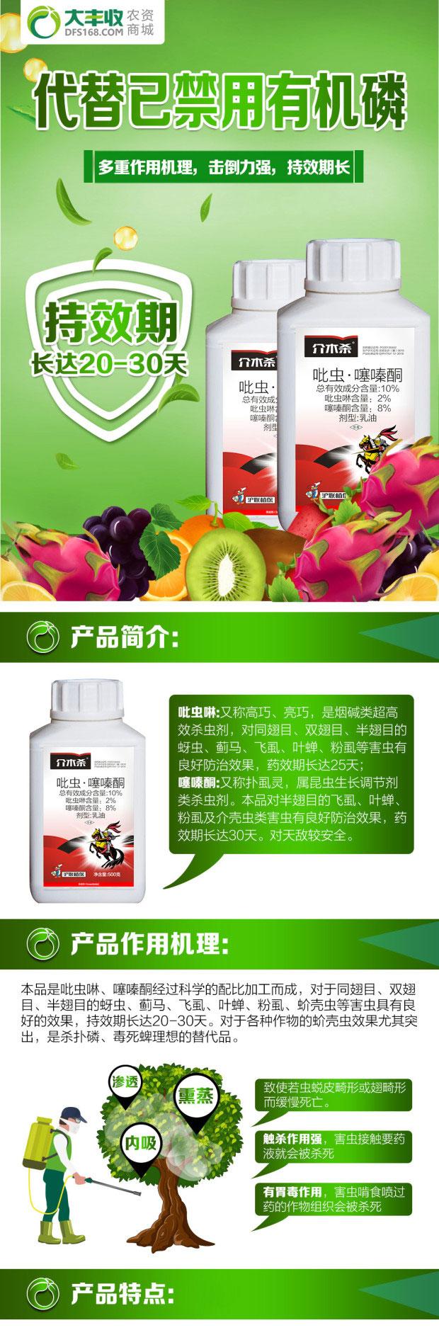 上海沪联利箭25%噻嗪酮商详_01.jpg