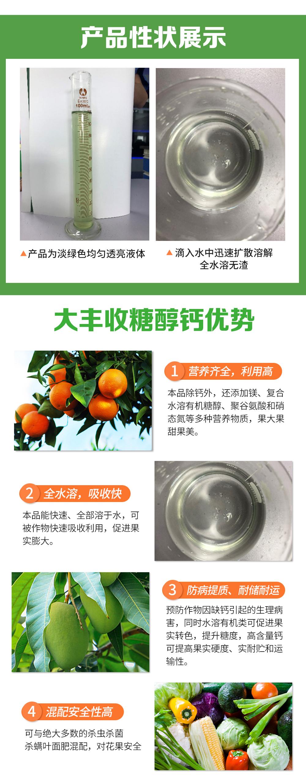 太美糖醇钙0908_02.jpg
